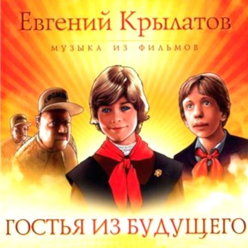 Krylatov - Alice's appearance (Крылатов - Появление Алисы)(08.04.19)