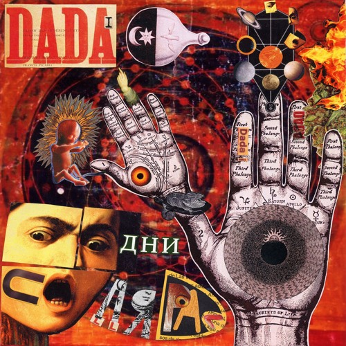 Dada I - Дни Соляра 2019 [LP]