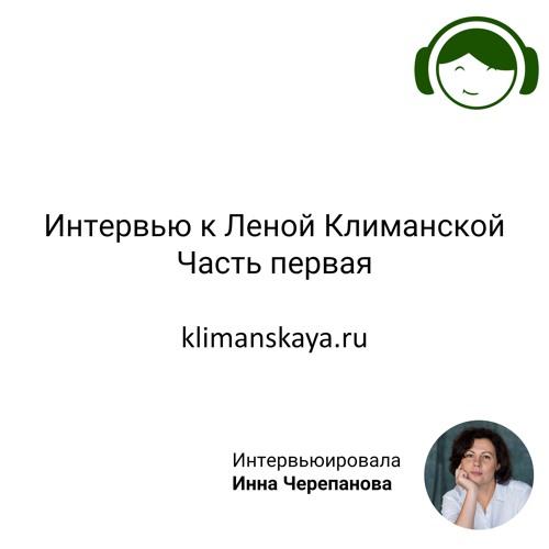 Интервью с Леной Климанской. Часть первая