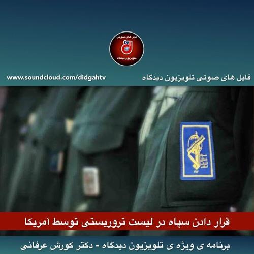 قرار دادن سپاه در لیست تروریستی توسط آمریکا - برنامه ی ویژه ی تلویزیون دیدگاه