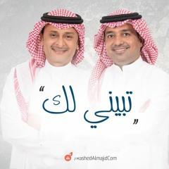 راشد الماجد و عبدالمجيد عبدالله - تبيني لك 2017