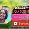 Nimmalu kotteiro ¦¦ Rela Rela Re Singer Roja Ramani ¦¦ Latest Folk dj Song dj raju nd kranthi