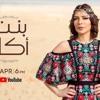 Assala - Bent Akaber - أصالة - بنت أكابر