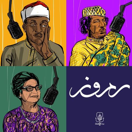 Podcast Rumooz | بودكاست رموز