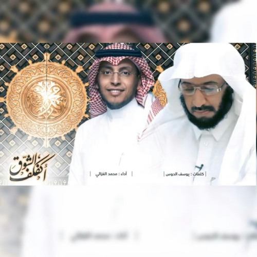 أكفكف الشوق / محمد الغزالي 2019