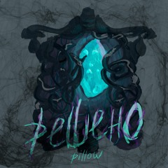 Pillow - Решено