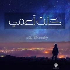 كنت اعمي / Kont A3ma -Ali SHendy / علي شندي