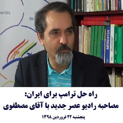 Mostafavi 98-01-22=راه حل ترامپ برای ایران: مصاحبه رادیو عصر جدید با آقای مصطفوی