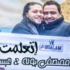 Download اتعلمت | مصطفى بوله | محمد عبدالسلام| شعبي جديد 2019 Mp3
