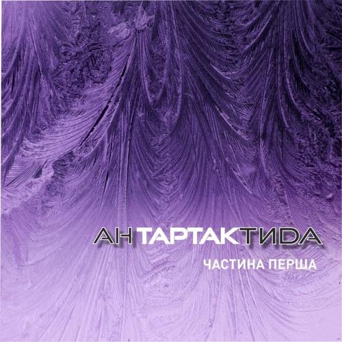 Тартак - Пташка (feat. Вахтанг Кікабідзе)