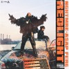 NGHTMRE & A$AP Ferg - REDLIGHT (Flosstradamus Remix)