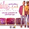 Download مهرجان  نمبر وان والباقى مزور  مودى امين  اسلام المصرى توزيع فيجو الدخلاوى 2019 Mp3