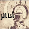 Download ميلا - انا الزمان ||| Mila - I am the time Mp3