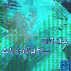 wx00「海神ヒストリーハンター」