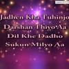 Sindhi Bhajan From Sindh - Jadhen Kha Tuhinjo Darshan Thiyo Aa