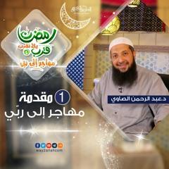 مهاجر إلى ربي للدكتور عبد الرحمن الصاوي - برنامج رمضان قرب يلا نقرب 5