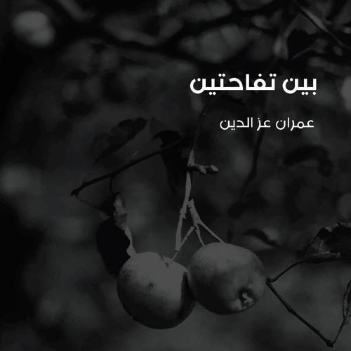 بين تفاحتين مجموعة الكاتب عمران عز الدين الجديدة