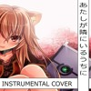 Chiai Fujikawa - Atashi Ga Tonari Ni Iru Uchi Ni [TV Size Instrumental Cover]