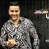 Download اغنية اعمل ايه - محمد رجب Mp3