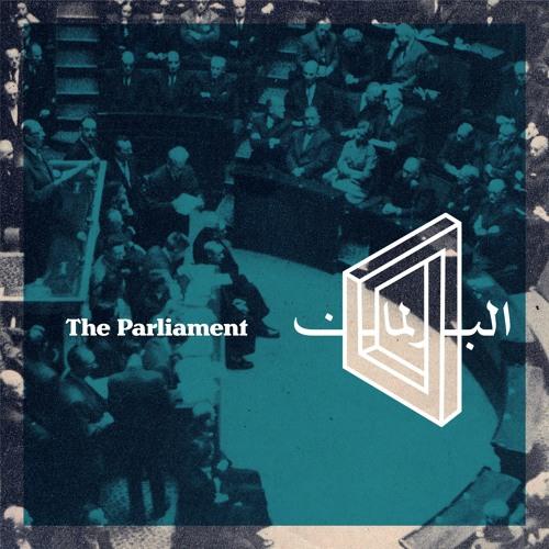 البرلمان الموسم الثاني