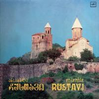 Georgia - Rustavi Ensemble A4 შენ ხარ ვენახი / Shen Kar Venakhi