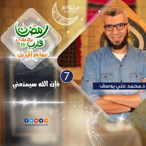 فإن الله سيمنعني  د محمد علي يوسف برنامج رمضان قرب يلا نقرب 5