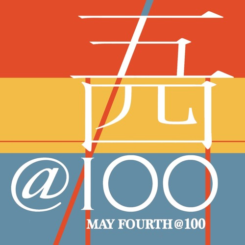 Reconstructing May Fourth: Keynote Speech by Rudolf Wagner