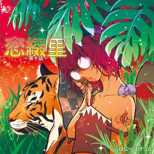 【例大祭16新譜】恋綴里-第十話-クロスフェード
