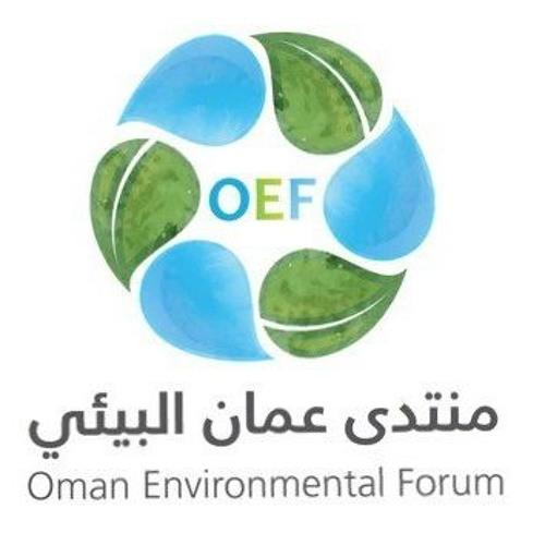 الجلسة الثانية- منتدى عمان البيئي