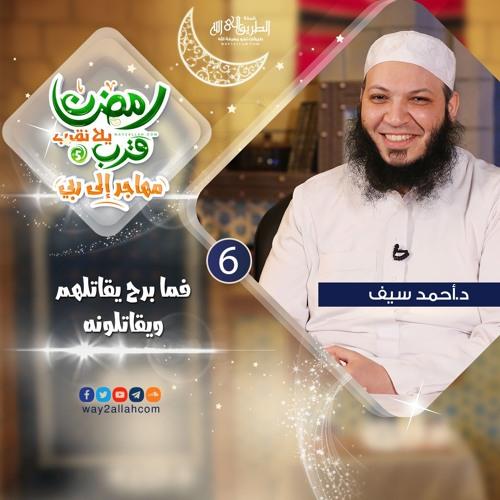 فما برح يقاتلهم ويقاتلونه للدكتور أحمد سيف برنامج رمضان قرب يلا نقرب 5