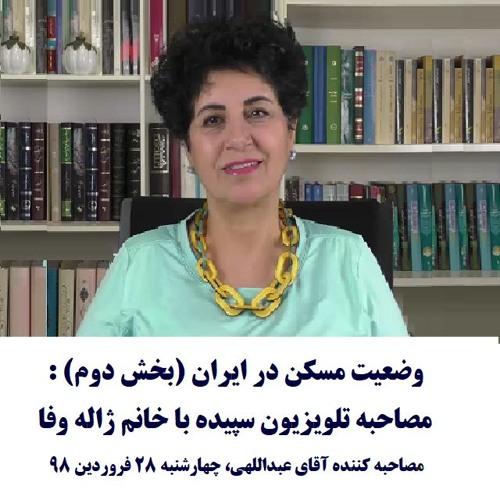Jaleh Wafa 98-01-28=وضعیت مسکن در ایران (بخش دوم) : مصاحبه تلویزیون سپیده با خانم ژاله وفا