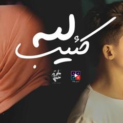 كريم رفعت وسارة حسني - ليه كئيب  | Karim refaat Ft. Sara Hosni