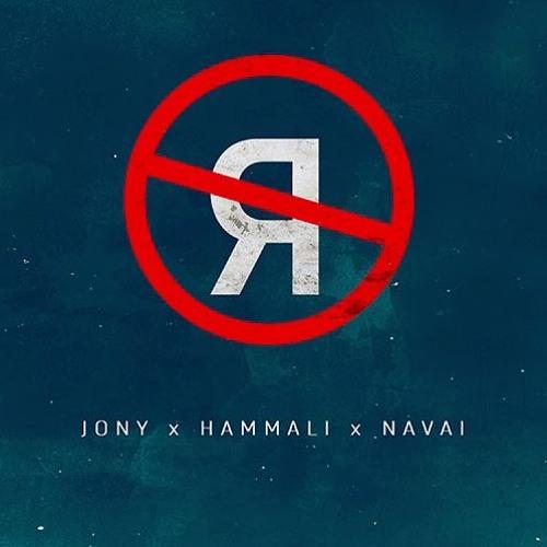 Jony Hammali Navai Bez Tebya Ya Ne Ya 320 Kbps By For The Soul