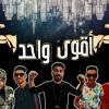 Download مهرجان أقوى واحد - تيم الأساطير - تركي - سمورة - احمد النجم - سايكو Mp3