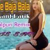 Baja Re Baja Bala - Umakant Barik ( Sambalpuri Remix ) Dj IS SNG