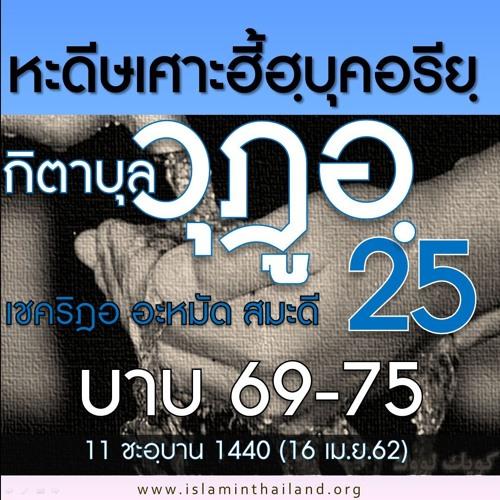 กิตาบุลวุฎูอฺ 25 (บาบ 69-75)//