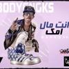Download مهرجان انت مال امك - بودى انجكس - كلمات احمد المجنون - توزيع احمد شيكو Mp3