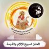 Download الحان البصخة  - ثوك تاتي جوم Mp3
