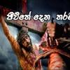 Jeewithe Dena Tharam Good Friday Song 2019 Sinhala Mp3