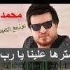 Download محمد سلطان استرها علينا يارب توزيع درامز 2019 Mp3