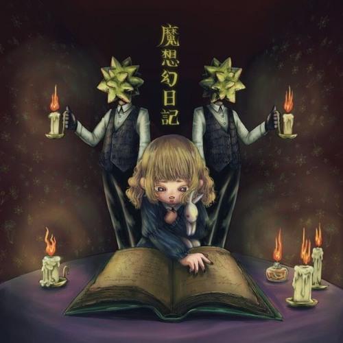 2019年春M3「魔想幻日記」クロスフェードdemo