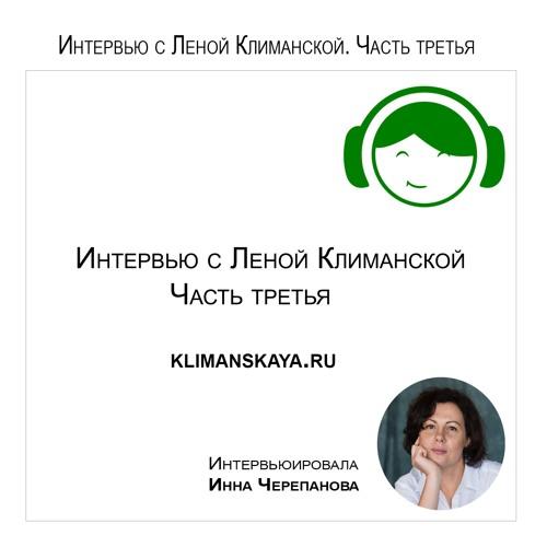 Беседа с Леной Климанской, 3 часть. Мифы о роли и значении женщины в мире. Домашнее насилие