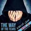 The Way of The Tears | سبيل الدموع