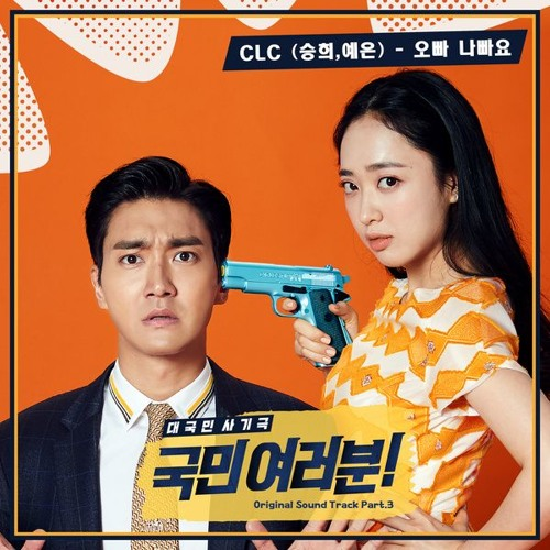 승희, 예은 [Seung Hee, Ye Eun (CLC)] - Really Bad Guy (오빠 나빠요