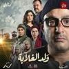 محمود الليثي - يا جبل ما يهزك ريح   تتر مسلسل ولد الغلابة رمضان 2019