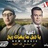 Download اغنيه يا جبل مايهزك ريح 2019 غناء محمود الليثي | من مسلسل احمد السقا ولد الغلابه Mp3