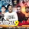 Download مهرجان الأهلي والزمالك حمو بيكا 2019.mp3 Mp3