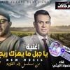 Download اغنية  محمود الليثى - يا جبل ما يهزك ريح - توزيع درمز العالمي جابر كابو Mp3