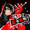 Persona 5 Theme Song -