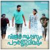 Enthanee Mounam - Vijay Superum Pournamiyum movie